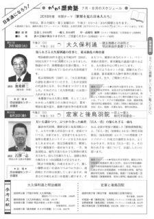 「日本人の姿を語りつぐ会」7月の歴史塾、開催間近となりました!!