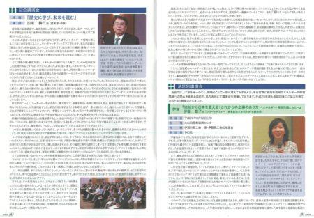 三重県津市にて、講演を行ってまいりました!
