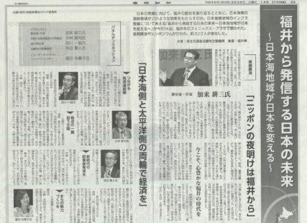『産経新聞』にて、福井でのシンポジウムの様子が紹介されました!!