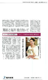 『福井新聞』に、後藤ひろみさんのインタビューが掲載されました!!