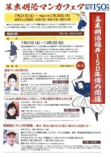 福井県の越前町立図書館にて、「幕末明治マンガフェア」開催中です!!