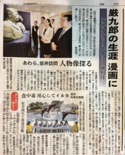 歴史まんが『魯迅(ろじん)と藤野先生』の制作、順調です!!