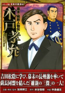 コミック版日本の歴史『幕末・維新人物伝 木戸孝允』刊行のお知らせ!!