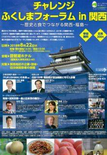加来が「チャレンジふくしまフォーラム in 関西」にて講演をいたします!!