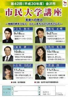 加来が、金沢市の「市民大学講座」にて講演をいたします!!