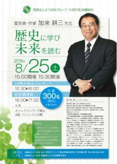 加来が岡山にて講演を行ってまいりました!!