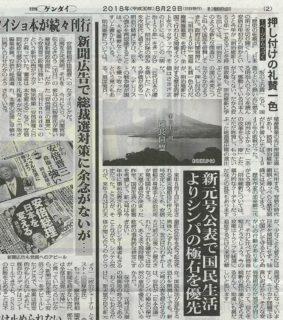 『日刊ゲンダイ』に、加来のコメントが掲載されました!!