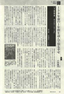 『週刊朝日』に、『1868 明治が始まった年への旅』が掲載されました!!