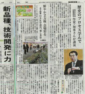 福井新聞政経懇話会にて、講演を行ってまいりました!!