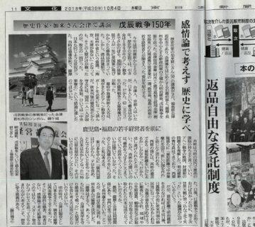 『南日本新聞』に、会津での講演の様子が掲載されました!!