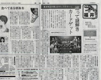 改めての、「幕末明治福井150年博」クイズラリーのご紹介です!!
