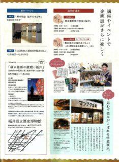 福井の情報誌『月刊URALA』10月号に、期待の後藤ひろみさんが登場!!