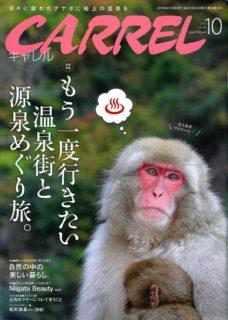 新潟日報政経懇話会にて、加来が講演を行ってまいりました!!