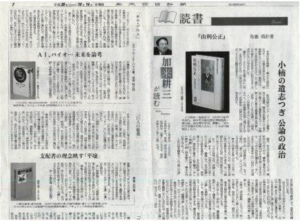 『熊本日日新聞』にて、加来が書評を執筆させていただいております!!
