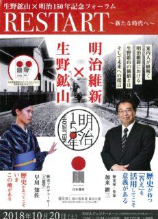 兵庫県朝来市にて、加来が講演を行ってまいりました!!