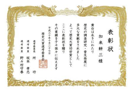歴史研究会より、加来が「歴史大賞功労賞」を賜わりました!!