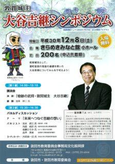 福井県敦賀市にて、12月8日(土)に加来が講演をいたします!!