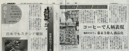 後藤ひろみさんの新聞記事のご紹介です!!