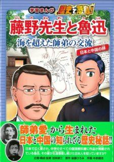 学習まんが『藤野先生と魯迅』刊行のお知らせ!!