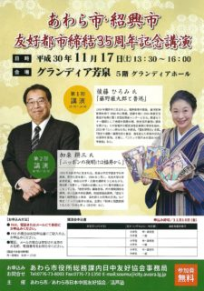 福井県あわら市にて、11月17日(土)に加来が講演をいたします!!