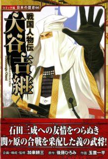 コミック版日本の歴史『戦国人物伝 大谷吉継』刊行のお知らせ!!