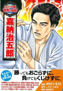 コミック版世界の伝記『嘉納治五郎』刊行のお知らせ!!