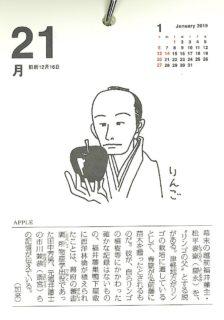 『味のカレンダー 2019年版』発売のお知らせ!!