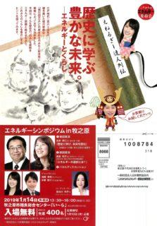 静岡県牧之原市にて、来年1月14日(月)に加来が講演をいたします!!