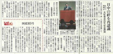 福井県あわら市にて、加来が講演を行ってまいりました!!