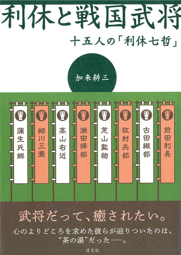 利休と戦国武将 十五人の「利休七哲」 著:加来耕三 淡交社