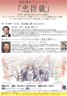 東京都港区にて、加来が講演を行ってまいりました!!