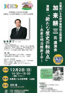 兵庫県加古川市にて、加来が講演を行ってまいりました!!