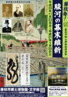 藤枝市郷土博物館特別展「藤枝発! 駿河の幕末維新展」のご案内です!!