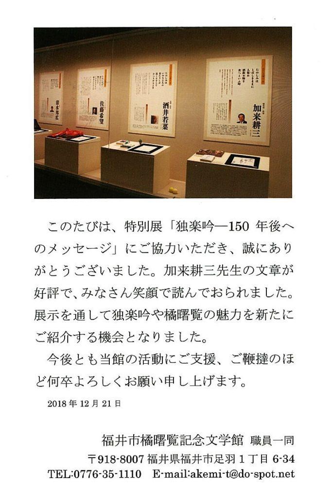 橘曙覧記念文学館
