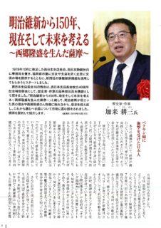 西日本支店長会・会報誌『Branch』