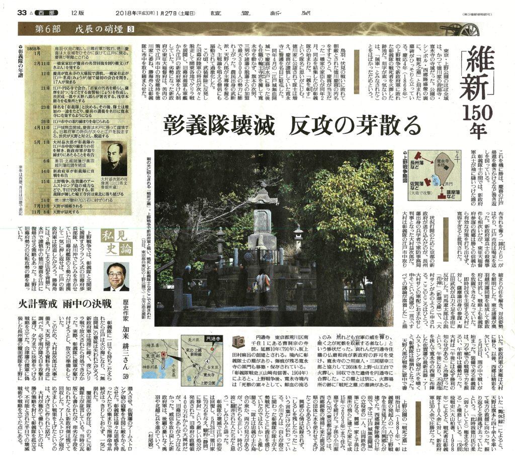 読売新聞彰義隊ブックレット