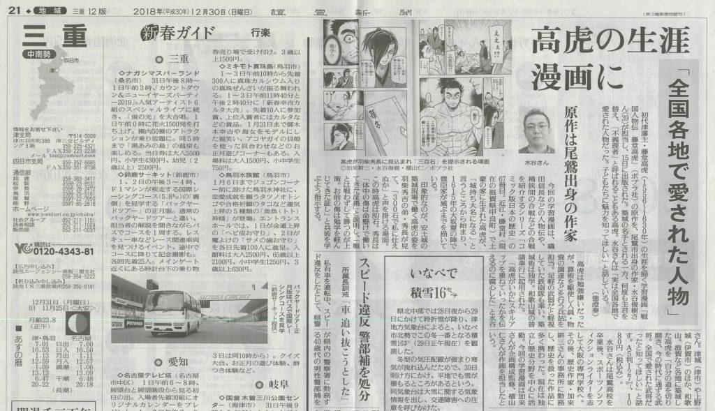 ポプラ社『藤堂高虎』記事①