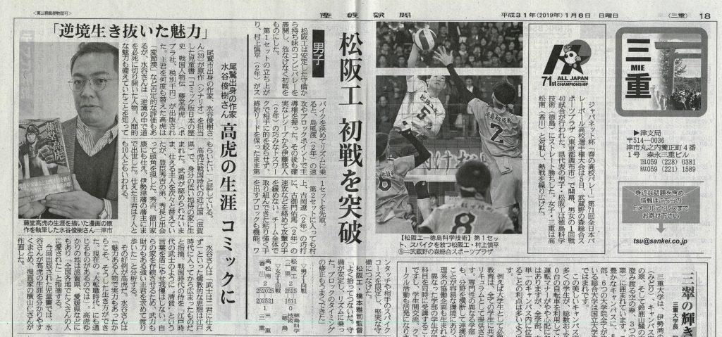 ポプラ社『藤堂高虎』記事③