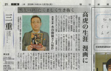 ポプラ社『藤堂高虎』記事④