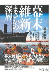 幕末維新 まさかの深層 明治維新一五〇年は日本を救ったのか 著:加来耕三 さくら舎