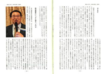 『交詢雑誌』に、加来の講演録が掲載されました!!