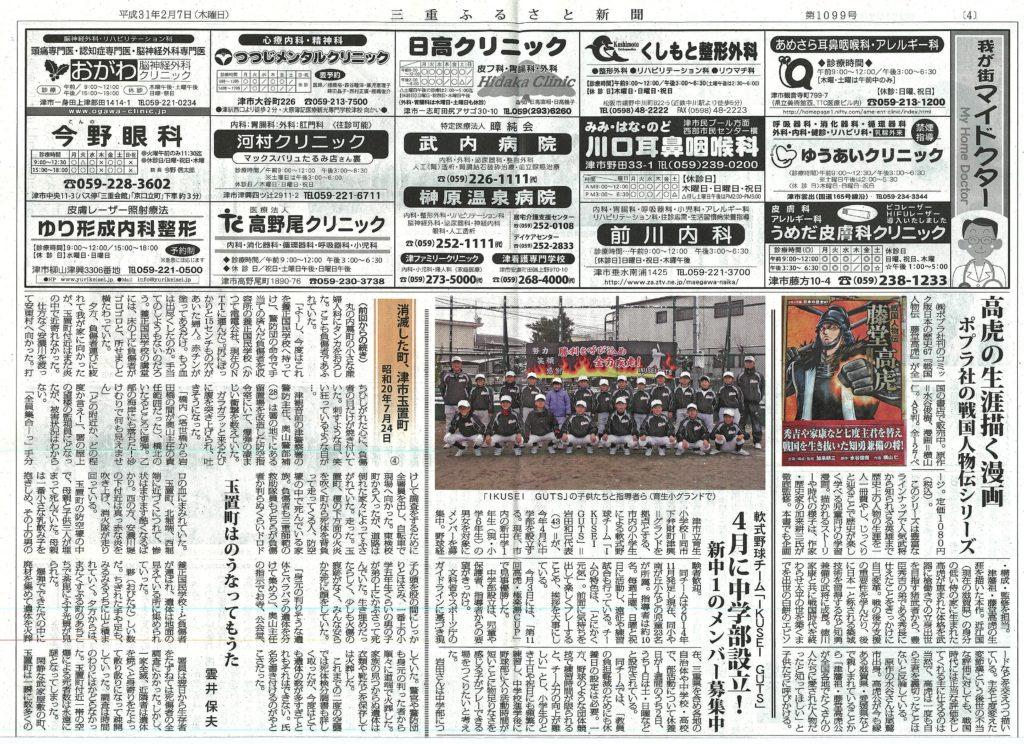 ポプラ社『藤堂高虎』記事