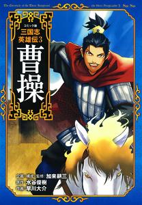 コミック版三国志英雄伝3巻『曹操』