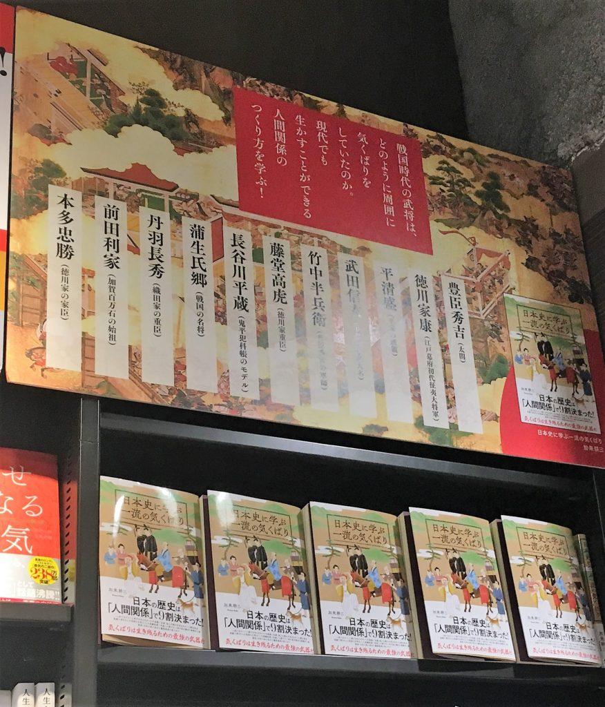 クロスメディア・パブリッシング『日本史に学ぶ一流の気くばり』