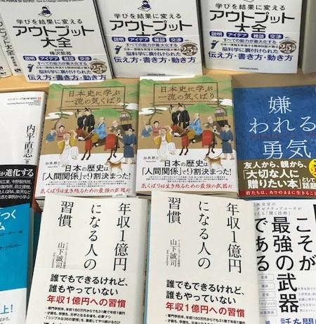 クロスメディア・パブリッシング『日本史に学ぶ一流の気くばり』②