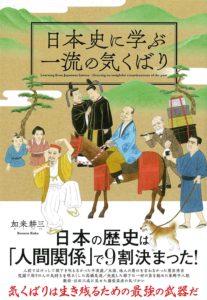 日本史に学ぶ一流の気くばり(クロスメディア・パブリッシング)