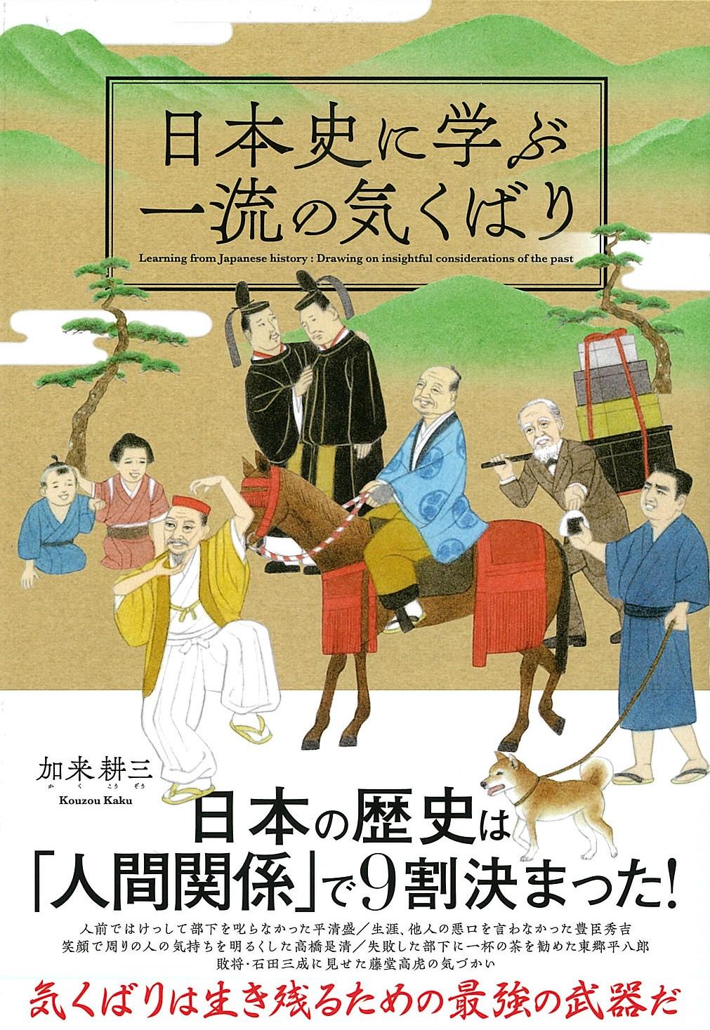 2月下旬、加来の新著『日本史に学ぶ一流の気くばり』が刊行となりました!!