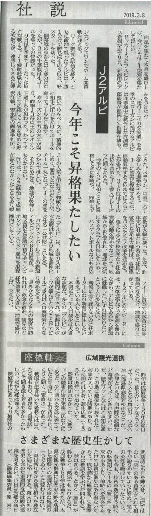 新潟日報 社説