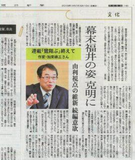 福井新聞『鸞翔ぶ』完結