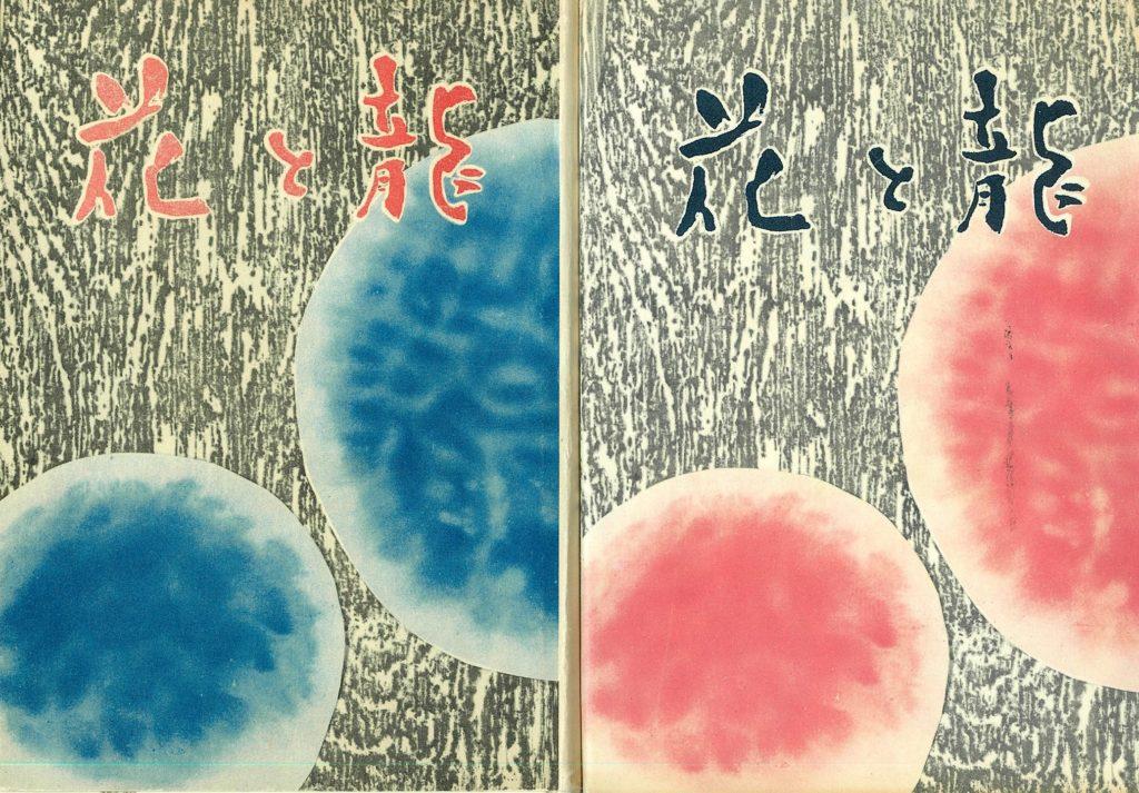 火野葦平資料館『花と龍』